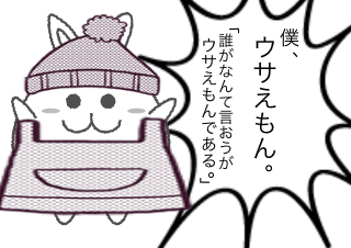 4コマ漫画「ぼく、ウサえもん♪」の1コマ目