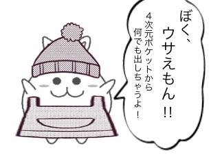 4コマ漫画「今日のウサえもん②」の1コマ目