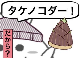 4コマ漫画「今日のウサえもん②」の4コマ目