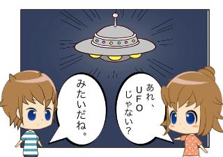 4コマ漫画「ワレワレハ…」の1コマ目