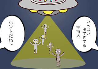 4コマ漫画「ワレワレハ…」の2コマ目
