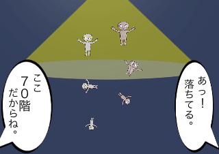 4コマ漫画「ワレワレハ…」の3コマ目