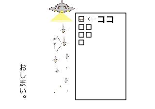 4コマ漫画「ワレワレハ…」の4コマ目