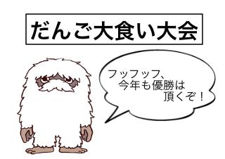 4コマ漫画「大食い大会」の1コマ目