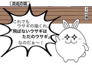 4コマ漫画「物分かりが良いウサ坊♪」の2コマ目