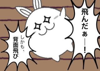 4コマ漫画「物分かりが良いウサ坊♪」の3コマ目