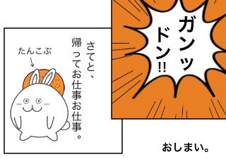 4コマ漫画「物分かりが良いウサ坊♪」の4コマ目