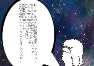 4コマ漫画「なぜ韓国語が通じると思った?!」の1コマ目