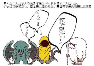 4コマ漫画「なぜ韓国語が通じると思った?!」の4コマ目