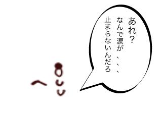 4コマ漫画「言葉は暴力」の4コマ目
