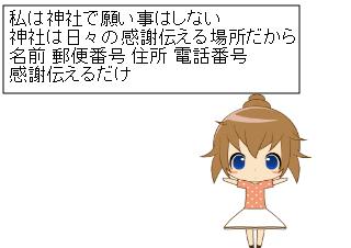4コマ漫画「神社で願い事」の1コマ目