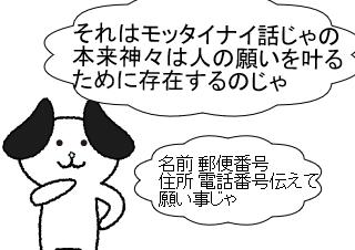 4コマ漫画「神社で願い事」の2コマ目