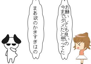 4コマ漫画「神社で願い事」の3コマ目