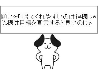 4コマ漫画「神社で願い事」の4コマ目