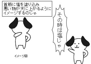 4コマ漫画「塩」の3コマ目