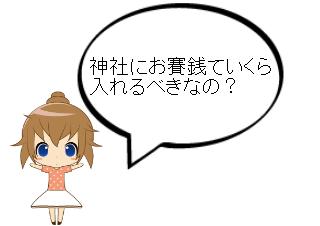 4コマ漫画「お賽銭」の1コマ目