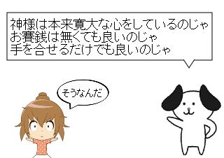 4コマ漫画「お賽銭」の2コマ目