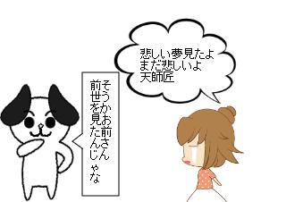 4コマ漫画「君の名は」の3コマ目