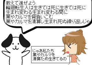4コマ漫画「前世1」の1コマ目