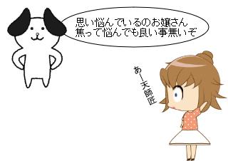 4コマ漫画「リラックス」の3コマ目