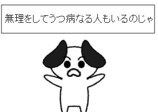 4コマ漫画「風邪2」の1コマ目