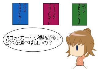 4コマ漫画「タロットカード選び方」の2コマ目