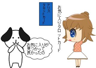 4コマ漫画「タロットカード選び方」の4コマ目