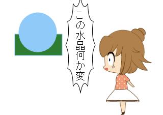 4コマ漫画「水晶1」の2コマ目