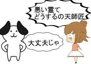 4コマ漫画「水晶2」の1コマ目