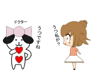 4コマ漫画「うつ1」の2コマ目