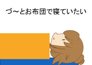 4コマ漫画「うつ2」の1コマ目