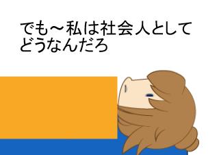 4コマ漫画「うつ2」の2コマ目