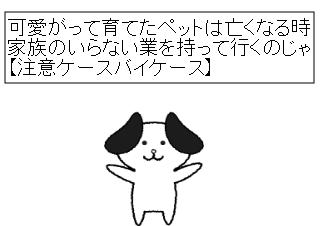 4コマ漫画「飼ってたペット亡き後 2」の1コマ目