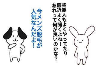 4コマ漫画「お得にメンズ脱毛を始めよう!」の1コマ目