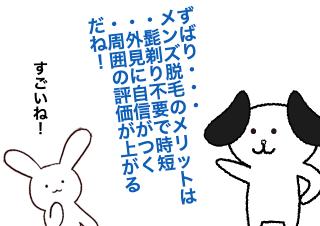 4コマ漫画「お得にメンズ脱毛を始めよう!」の2コマ目
