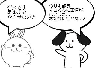 4コマ漫画「タイあるある クレーム」の1コマ目