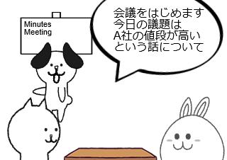 4コマ漫画「タイ会議あるある」の1コマ目