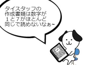 4コマ漫画「タイ数字あるある」の1コマ目