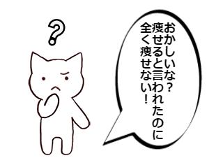 4コマ漫画「トルリシティでは痩せないわ①」の1コマ目