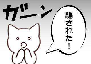 4コマ漫画「トルリシティでは痩せないわ②」の1コマ目