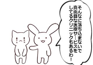 4コマ漫画「トルリシティでは痩せないわ②」の4コマ目