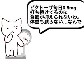 4コマ漫画「ビクトーザ0.6mgでは痩せない!」の1コマ目