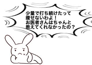 4コマ漫画「ビクトーザ0.6mgでは痩せない!」の2コマ目