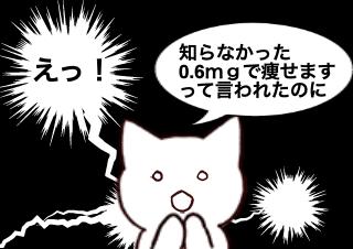 4コマ漫画「ビクトーザ0.6mgでは痩せない!」の4コマ目