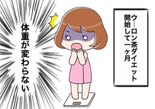 4コマ漫画「ウーロン茶ダイエット」の1コマ目