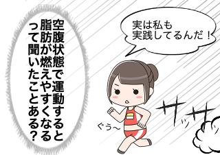 4コマ漫画「空腹で運動すれば痩せる効果は高まる?」の1コマ目