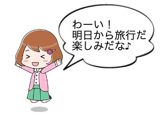 4コマ漫画「注射製剤の保管方法(旅行編)」の1コマ目