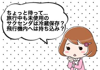 4コマ漫画「注射製剤の保管方法(旅行編)」の2コマ目