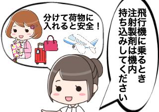 4コマ漫画「注射製剤の保管方法(旅行編)」の3コマ目