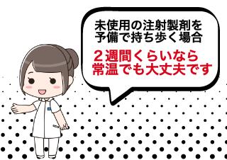 4コマ漫画「注射製剤の保管方法(旅行編)」の4コマ目